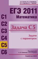 ЕГЭ 2011. Математика. Задача С5. Козко А.И., Панферов В.С., Сергеев И.Н., Чирский В.Г.