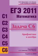 ЕГЭ 2011. Математика. Задача С6. Пратусевич М.Я.