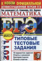 ЕГЭ 2011. Математика. Типовые тестовые задания. Семенов А.Л., Ященко И.В.