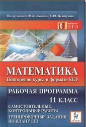 Математика. Повторение курса в формате ЕГЭ. Рабочая программа. 11 класс. Ольховая Л.С. 2011