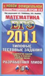 ЕГЭ 2011. Математика. Типовые тестовые задания. Сборник 3. Семенов А.Л., Ященко И.В.