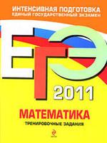 ЕГЭ 2011. Математика. Тренировочные задания. Корешкова Т.А., Мирошин В.В., Шевелева Н.В.