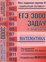 ЕГЭ. 3000 задач с ответами по математике. Все задания группы В. Семенов А.Л., Ященко И.В., 2011