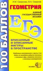 ЕГЭ - 2009. Геометрия. Вписанные и описанные фигуры в пространстве. Смирнова И.М., Смирнов В.А.