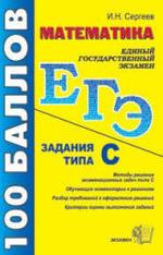 ЕГЭ - 2009. Математика. Задания типа С. Сергеев И.Н.