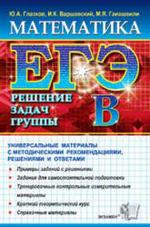 Решение задач по математике егэ 2011 экзамен в магистратуру мгу