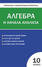 КИМ, Алгебра и начала анализа, 10 класс, Рурукин, 2011