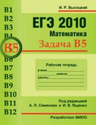 ЕГЭ 2010. Математика. Задача В5. Рабочая тетрадь. Высоцкий И.Р. 2010