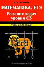 Математика ЕГЭ. Решение задач уровня С3. Жафяров А.Ж. 2010