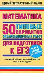 Математика. 50 типовых вариантов экзаменационных работ для подготовки к ЕГЭ. Власова А.П., Евсеева Н.В., 2010