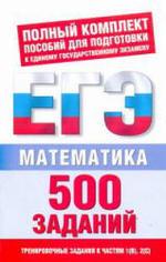 Математика. 500 учебно-тренировочных заданий для подготовки к ЕГЭ. Власова А.П., Латанова Н.И., 2010