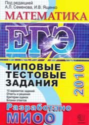 ЕГЭ 2010. Математика. Типовые тестовые задания. Семенов А.Л., Ященко И.В. 2010