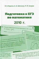 Подготовка к ЕГЭ по математике в 2010 году. Ященко И.В., Шестаков С.А., Захаров П.И. 2009