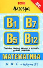 Математика. Алгебра. Тестовые задания В1, В5, В7, В12. Власова А.П., 2011