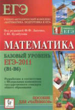 Математика. Базовый уровень ЕГЭ-2011 В1-В6. Пособие для чайников. Коннова Е.Г.