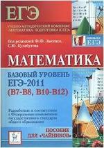 Математика. Базовый уровень ЕГЭ-2011 В7-В8, В10-В12. Пособие для чайников. Коннова Е.Г., Лысенко Ф.Ф.