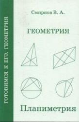 Геометрия. Планиметрия. Пособие для подготовки к ЕГЭ. Смирнов В.А. 2009