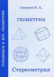 Геометрия. Стереометрия. Пособие для подготовки к ЕГЭ. Смирнов В.А., Ященко И.В. 2009