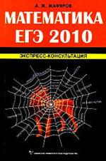 Математика. ЕГЭ 2010. Экспресс-консультация. Жафяров А.Ж.