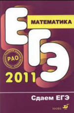 Математика. ЕГЭ 2011. Ляшко М.А., Ляшко С.А., Муравина О.В.