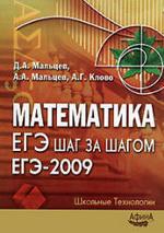Математика. ЕГЭ шаг за шагом. ЕГЭ-2009. Мальцев Д.А., Мальцев А.А., Клово А.Г.