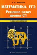 Математика ЕГЭ. Решение задач уровня С1. Жафяров А.Ж., 2010