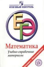 Математика. ЕГЭ. Учебно-справочные материалы. Нейман Ю.М., Королёва Т.М., Маркарян Е.Г., 2011