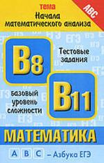 Математика. Начала математического анализа. Тестовые задания В8, В11. Власова А.П., 2011