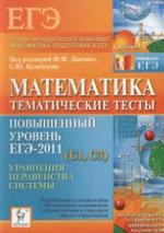 Математика. Тематические тесты. Повышенный уровень ЕГЭ-2011 C1, СЗ. 10-11 классы. Уравнения, неравенства, системы. Лысенко Ф.Ф., Кулабухов С.Ю.