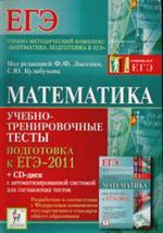 Математика. Подготовка к ЕГЭ-2011. Учебно-тренировочные тесты. Лысенко Ф.Ф.