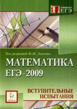 Математика. Подготовка к ЕГЭ-2009. Лысенко Ф.Ф., Кулабухов С.Ю.