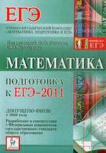 Математика. Подготовка к ЕГЭ 2011. Лысенко Ф.Ф., Кулабухов С.Ю.