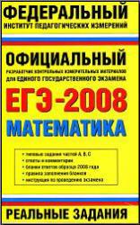 ЕГЭ 2008. Математика. Реальные задания. Кочагин В.В., Бойченко Е.М., Глазков Ю.А. 2008