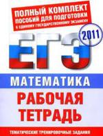 Математика. Рабочая тетрадь для подготовки к ЕГЭ. Власова А.П., Латанова Н.И., 2011