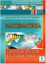 Математика. Сборник тестов ЕГЭ 2001-2010. Лысенко Ф.Ф., Кулабухов С.Ю. 2009