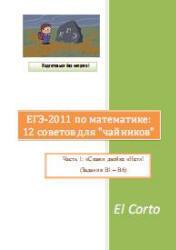 ЕГЭ 2011 по математике. 12 советов для чайников. Часть 1. Задания В1-В6. 2011