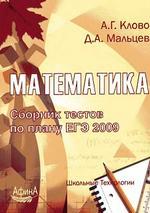 Математика. Сборник тестов по плану ЕГЭ-2009. Клово А.Г., Мальцев Д.А., Абзелилова Л.И.