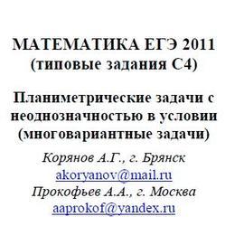 ЕГЭ 2011. Математика. Типовые задания С4. Корянов А.Г., Прокофьев А.А. 2011