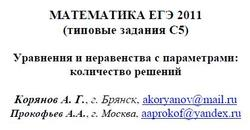 ЕГЭ 2011. Математика. Типовые задания С5. Корянов А.Г., Прокофьев А.А. 2011