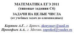 ЕГЭ 2011. Математика. Типовые задания С6. Корянов А.Г., Прокофьев А.А. 2011