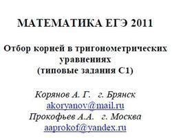ЕГЭ 2011. Математика. Типовые задания С1. Корянов А.Г., Прокофьев А.А. 2011