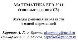 ЕГЭ 2011. Математика. Типовые задания С3. Корянов А.Г., Прокофьев А.А. 2011