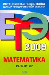 ЕГЭ 2009. Математика. Репетитор. Кочагин В.В., Кочагина М.Н. 2009