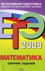 ЕГЭ 2009. Математика. Сборник заданий. Кочагин В.В., Кочагина М.Н. 2009