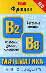 Математика. Функции. Тестовые задания В2, В8. Власова А.П., 2011