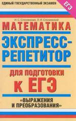 Математика. Экспресс-репетитор для подготовки к ЕГЭ. Выражения и преобразования. Слонимская И.С., Слонимский Л.И., 2010