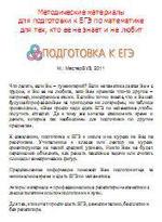 Методические материалы для подготовки к ЕГЭ по математике для тех, кто ее не знает и не любит., 2011