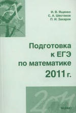 Подготовка к ЕГЭ по математике в 2011 году. Методические указания. Ященко И.В, Шестаков С.А, Захаров П.И.
