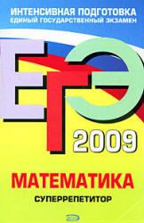 ЕГЭ 2009. Математика. Суперрепетитор. Дорофеев Г.В., Седова Е.А., Шестаков С.А. 2009