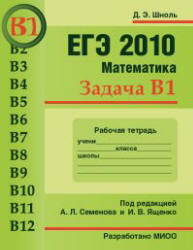 ЕГЭ 2010. Математика. Задача B1. Рабочая тетрадь. Шноль Д.Э. 2010